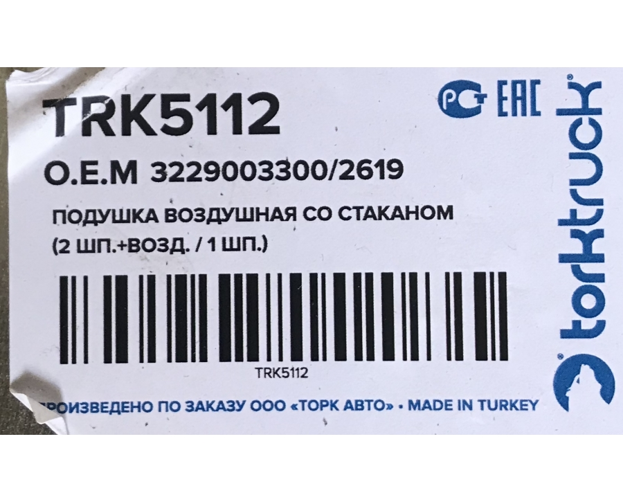 TRK5112 Подушка воздушная со стаканом